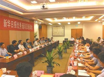 新华日报优秀通讯员座谈会