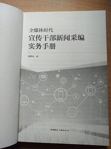 姚赣南《全媒体时代宣传干部新闻采编实务手册》出版