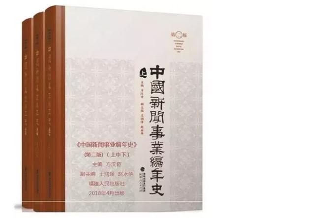 中国新闻事业编年史