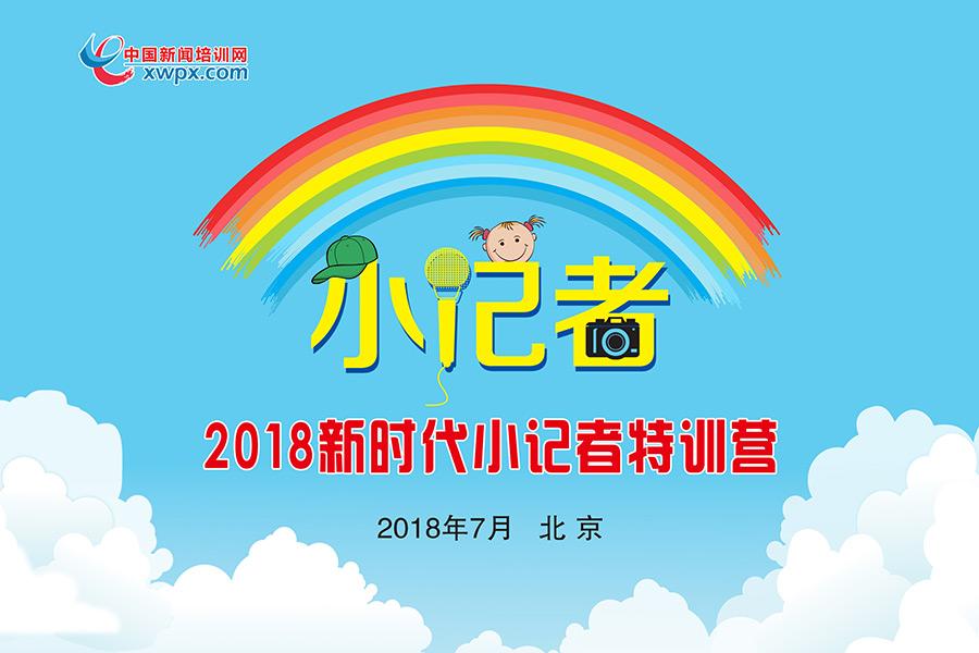 2018新时代小记者特训营