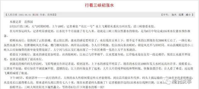 人民日报二版刊登范伟国《行看三峡初涨水》
