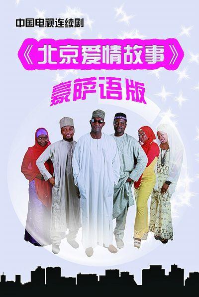 豪萨语版《北京爱情故事》海报