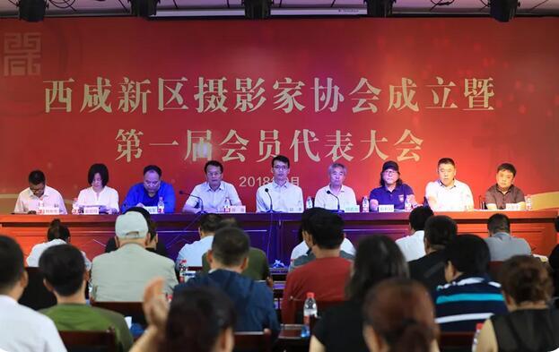 西咸新区摄影家协会成立,史志辉当选主席