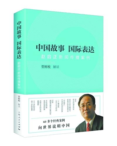 中国故事 国际表达——赵启正新闻传播案例