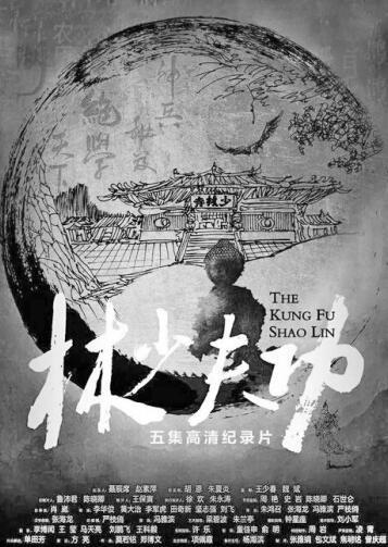 《功夫少林》等纪录片今年10月将亮相日本