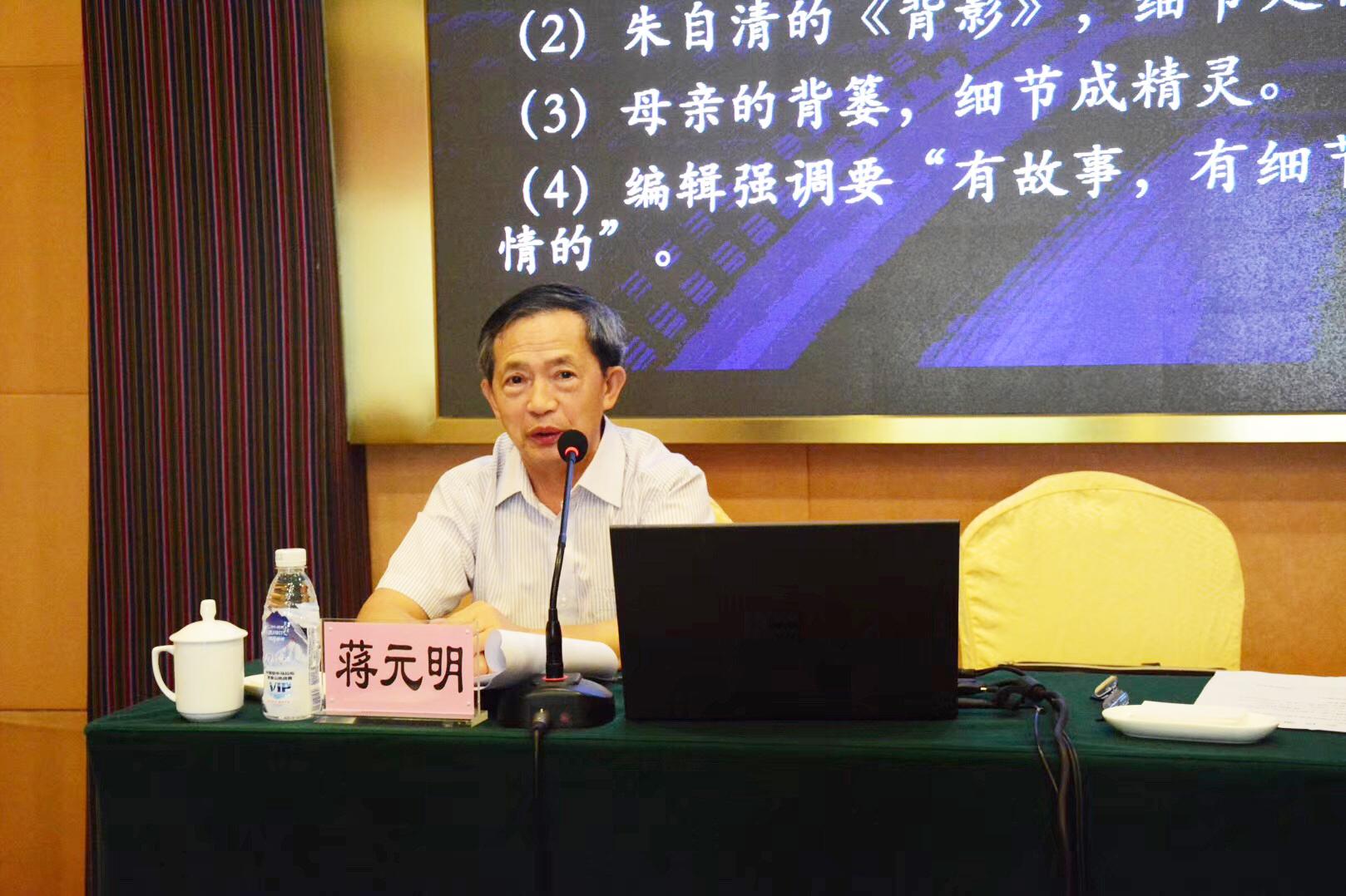 人民日报高级编辑蒋元明