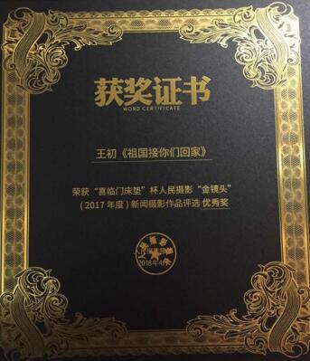 """人民网王初摄影作品获得人民摄影""""金镜头"""""""