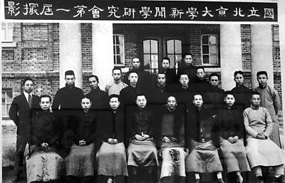 北京大学新闻学研究会第一届摄影