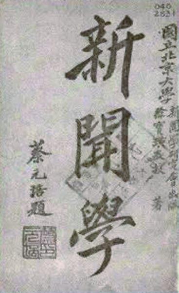 中国新闻学和新闻教育的摇篮