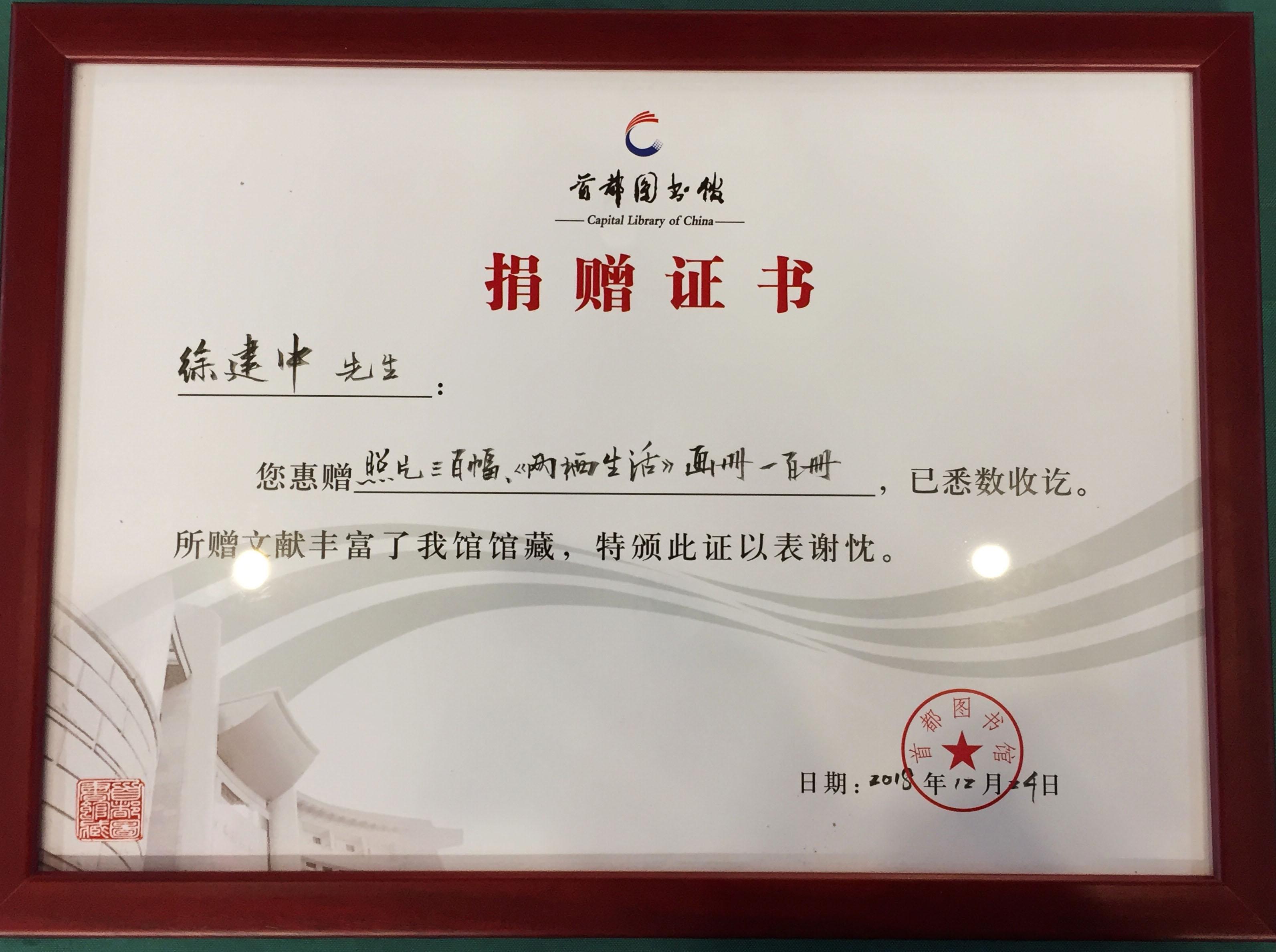 徐建中摄影作品展暨摄影作品捐赠仪式在首都图书馆举办