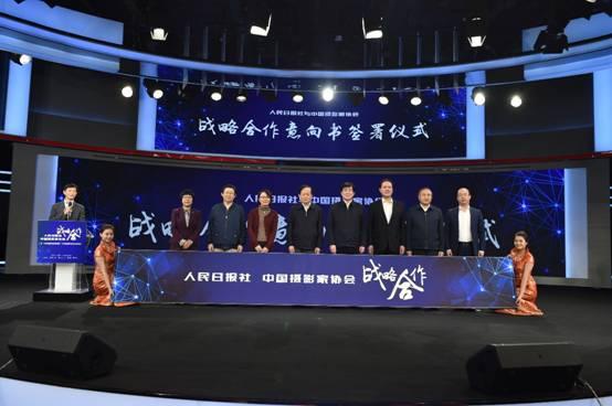 人民日报社与中国摄影家协会开启战略合作