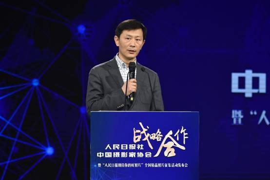 人民日报社总编室部务委员、中国摄影家协会主席李舸主持活动
