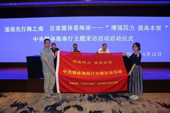 海南省委宣传部领导为记者代表授旗