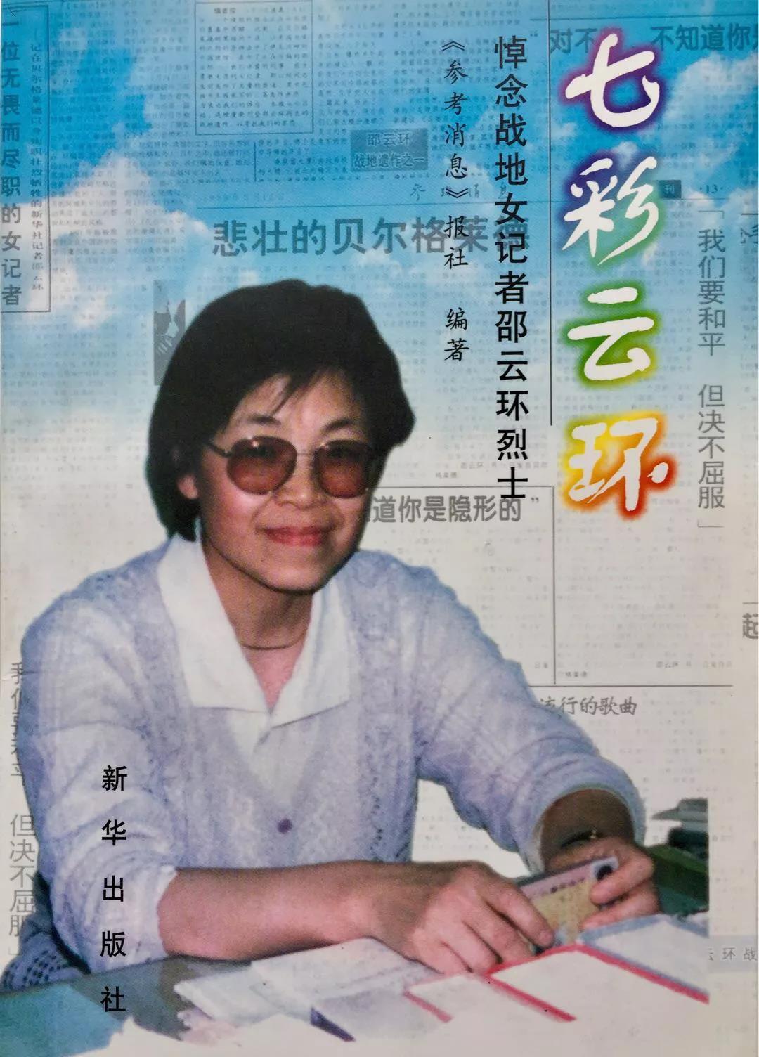 邵云环 :战地记者的历史遗产