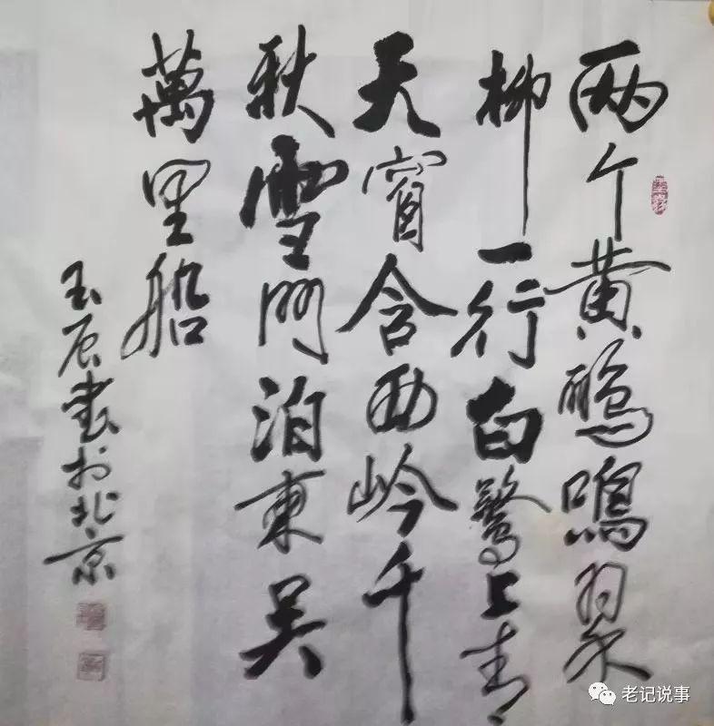 杨玉辰 解放军报高级记者