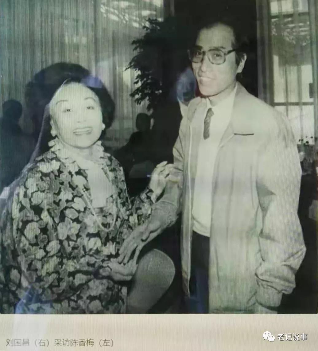 刘国昌与陈香梅在一起