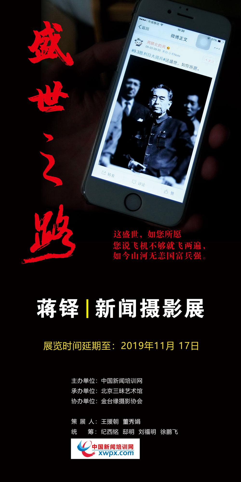 蒋铎新闻摄影展