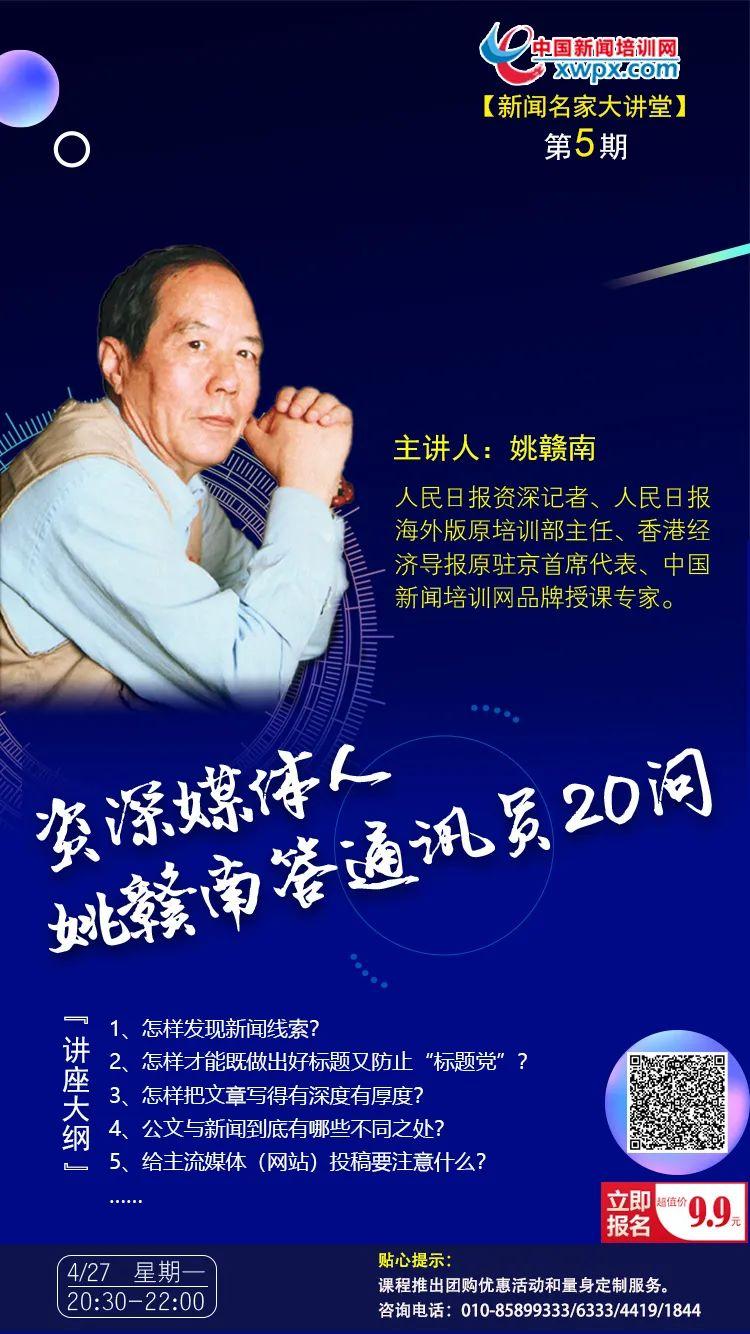 资深媒体人姚赣南答通讯员20问