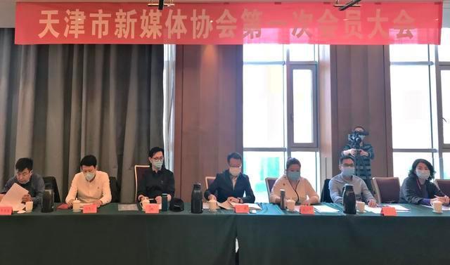 天津市新媒体协会第一次会员大会召开