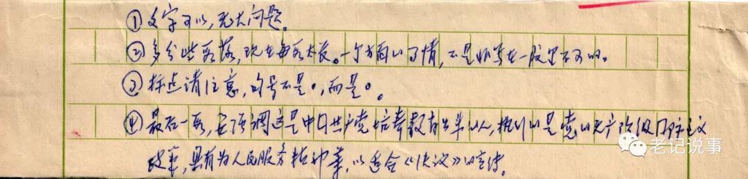 """我的首发稿是个""""豆腐块"""""""