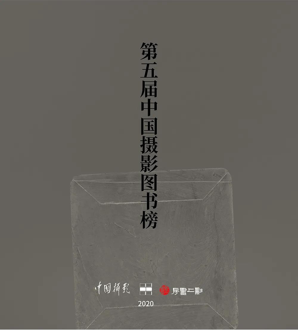 第五届中国摄影图书榜参选图书征集