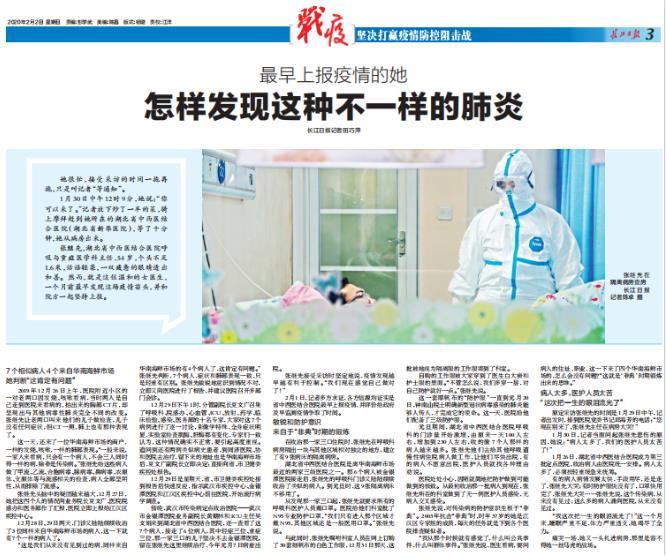 田巧萍:用社会学的方法做新闻