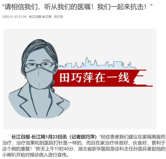 图2:《长江日报》2020年2月2日第3版报道
