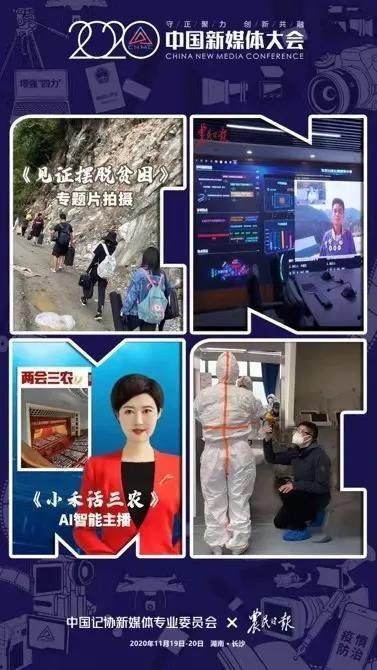 2020中国新媒体大会将于11月19日在长沙举行