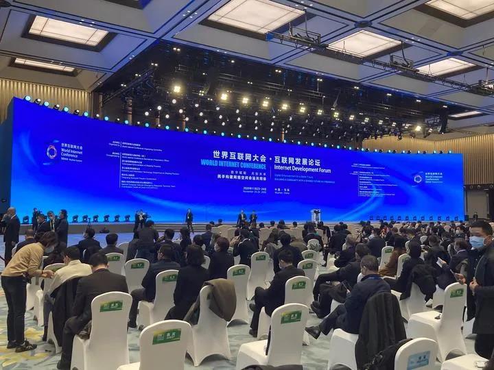 世界互联网大会·互联网发展论坛乌镇开幕