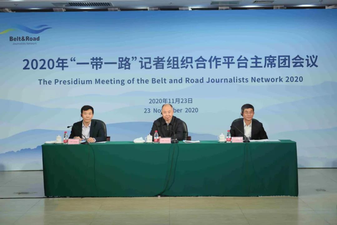 """""""一带一路""""记者组织合作平台主席团举行全体会议"""