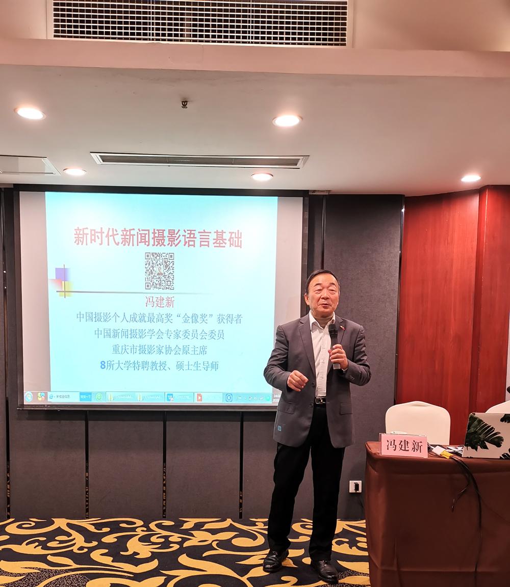 """著名摄影家,重庆摄影家协会名誉主席,中国""""金像奖""""获得者冯建新"""