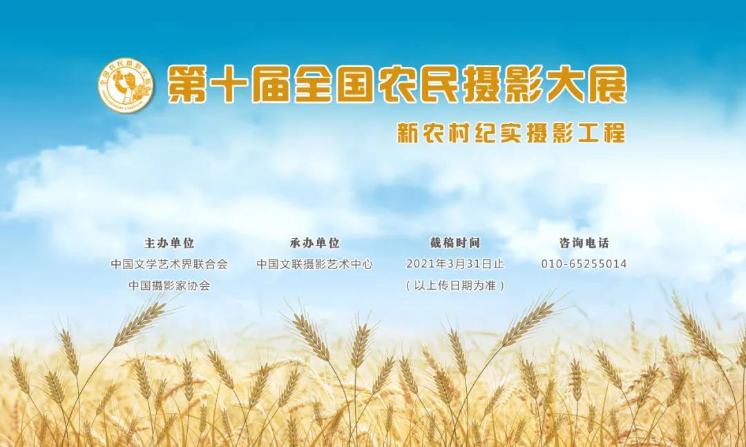 第十届全国农民摄影大展开始征稿