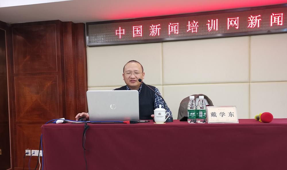 南方报业传媒集团高级记者、新媒体公司总经理戴学东
