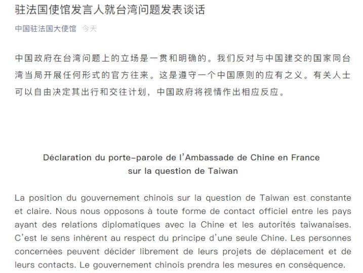 中国驻法国使馆发言人就台湾问题发表谈话