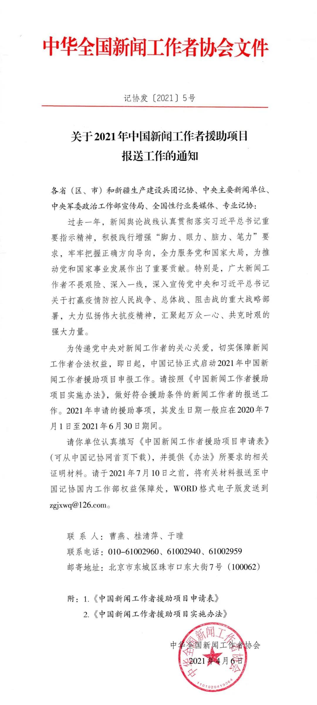 2021年中国新闻工作者援助项目正式启动