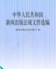 中华人民共和国新闻出版法规文件选编