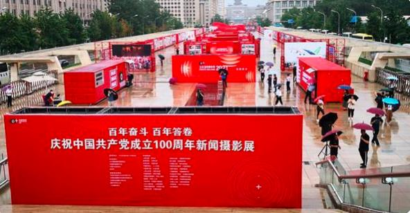 庆祝中国共产党成立100周年新闻摄影展开幕