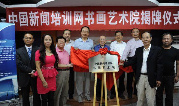 中国新闻培训网书画研究室揭牌在京举行