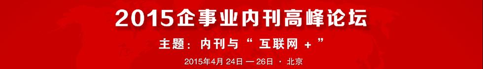 2015企事业内刊高峰论坛