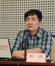 经济日报专题部主任姜波