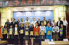 2017企事业内刊高峰论坛颁奖典礼