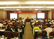 新华联集团企业宣传人员新闻写作培训
