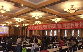 中国印钞造币行业记者团成立!