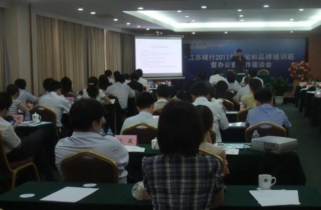 江苏银行新闻发言人和品牌管理培训班在连云港召开
