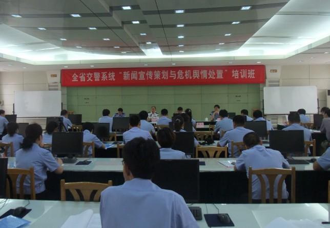 河北省公安厅交管局新闻宣传培训班圆满结束