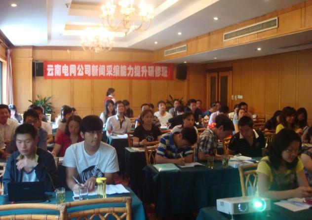 云南电网公司新闻采编能力提升班在上海圆满结束