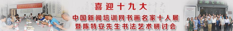 陈特安先生书法艺术研讨会在京举行