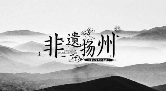 扬州报业传媒集团试水微纪录片让技艺有更多影像表达