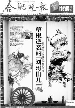 《合肥晚报·悦读周刊》:特色封面吸人眼球