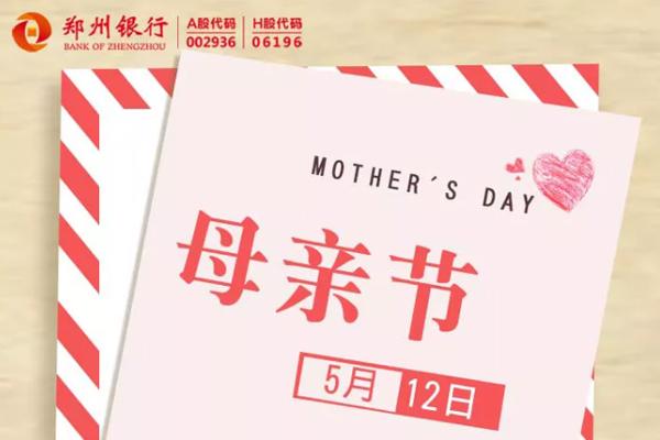 郑州银行2019年母亲节特别策划